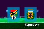Боливия-Аргентина