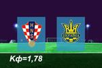 Украина — Хорватия