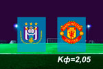 Андерлехт-Манчестер Юнайтед
