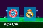 Бавария-Реал