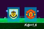 Бернли-Манчестер Юнайтед