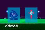 Генк-Сельта