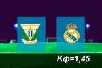 Леганес-Реал Мадрид