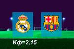 Реал-Барселона
