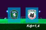 Томь-Рубин