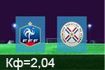 Франция-Парагвай