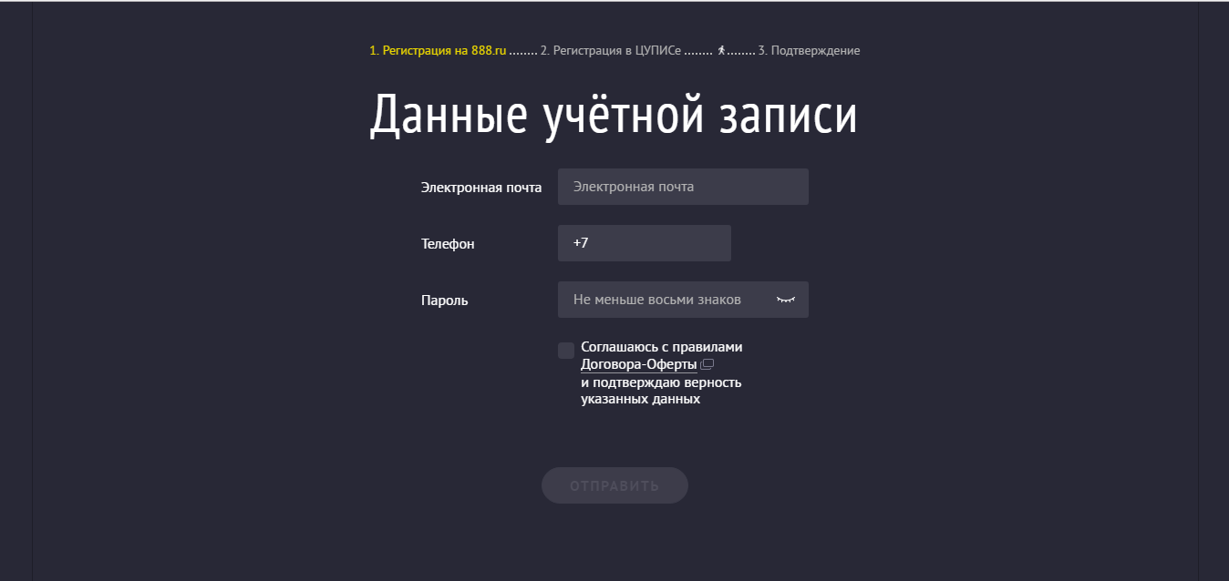 Регистрация в 888ру