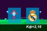 Сельта-Реал Мадрид