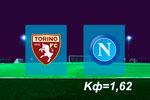 Торино-Наполи