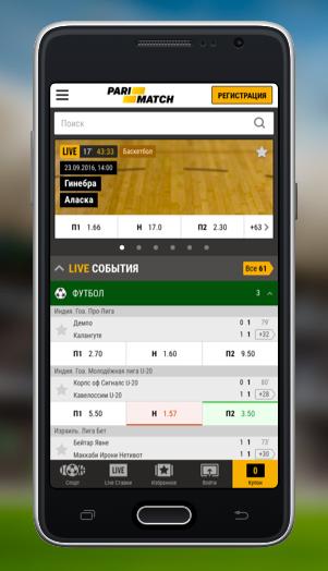 Мобильное приложение БК Париматч