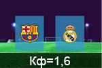 Барселона - Реал: Прогноз на 12 августа 2017