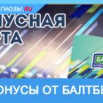 Бонусы и акции букмекерской конторы Балтбет на 2019