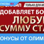 Бонусы и акции букмекерской конторы Олимп на 2020