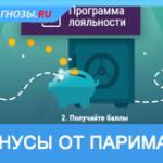 Бонусы и акции букмекерской конторы Париматч