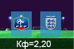 Франция-Англия