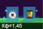 Германия-Камерун