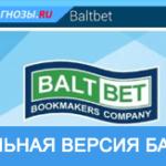Мобильная версия и приложение бк Балтбет