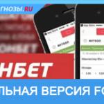 Мобильная версия букмекерской конторы Фонбет
