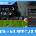 Мобильная версия и приложение букмекерской конторы Leon