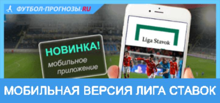 прогноз футбол мобильный