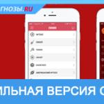 Где скачать мобильное приложение бк Олимп на Android и IOS?