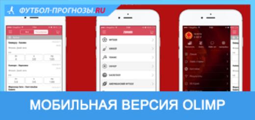 Мобильная версия Олимп