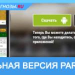 Мобильная версия букмекерской конторы Париматч