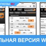 Скачать мобильное приложение Winline на Android и IOS