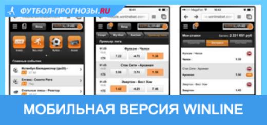Мобильная версия винлайн