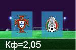 Португалия-Мексика