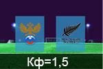 Россия-Новая Зеландия