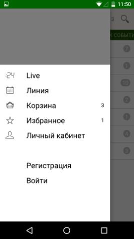Мобильное приложение Лига Ставок