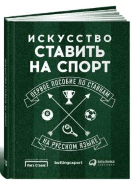 ставки на спорт через интернет книга