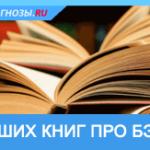 10 обязательных книг про ставки на спорт и букмекеров