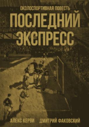 Последний экспресс, Дмитрия Фоковского и Алекса Керви