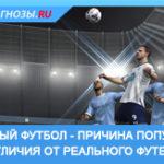 Виртуальный футбол — причина популярности и отличия от реального футбола