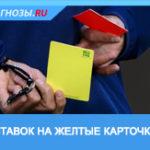 Стратегия ставок на желтые карточки в футболе