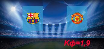 Барселона - Манчестер Юнайтед: Прогноз на 27 июля 2017