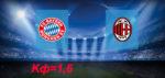 Бавария - Милан: Прогноз на 22 июля 2017