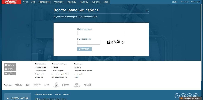 Восстановление пароля в фонбет