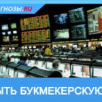 Как открыть букмекерскую контору с нуля в России