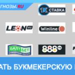 Как выбрать букмекерскую контору для ставок на спорт в России