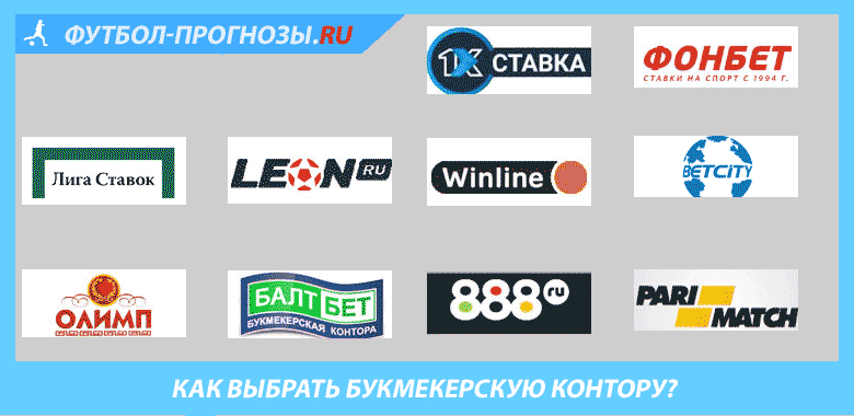 российские интернет букмекерские конторы