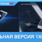Скачать мобильное приложение 1хставка на Android и IOS