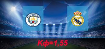 Манчестер Сити - Реал Мадрид: Прогноз на 27 июля 2017