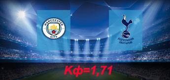 Манчестер Сити - Тоттенхем: Прогноз на 30 июля 2017
