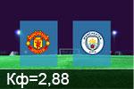 Манчестер Юнайтед - Манчестер Сити: Прогноз на 21 июля 2017