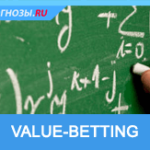 Стратегия ставок на спорт — Value betting