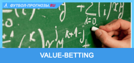value betting стратегия