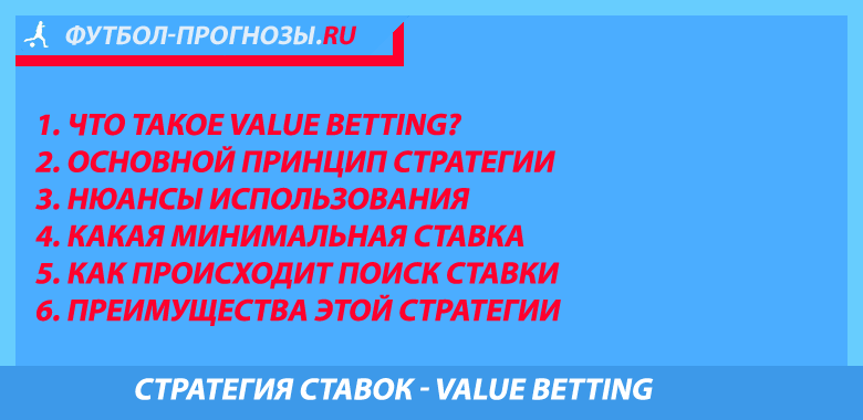 Стратегия ставок value betting